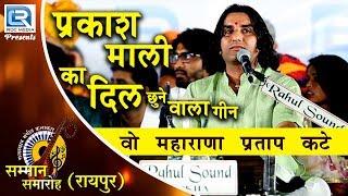 जरूर देखिये | प्रकाश माली  का दिल को छुने वाला  शानदार गीत- वो महाराणा प्रताप कटे  |  RAIPUR LIVE