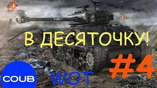 WOT COUB #4 приколы World of tanks