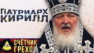 Гундяев грешник!? счётчик грехов feat. BESNOV / ты иллюминат