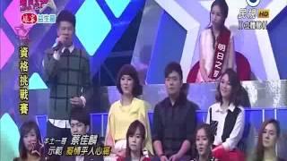 2016-03-12 明日之星-蔡佳麟-示範癡情乎人心痛