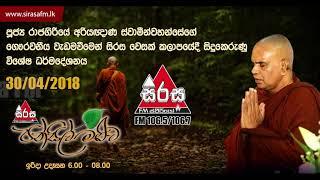Sirasa FM Pansil Maluwa Sirasa Wesak Kalapaya 2018-04-30   Ven Rajagiriye Ariyagnana Thero