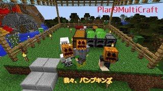 【Minecraft】Plan9MultiCraft Part5【ゆっくり実況】