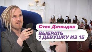 Выбрать 1 из 15. Стас Давыдов играет в Чат На Вылет / Пинк Шугар