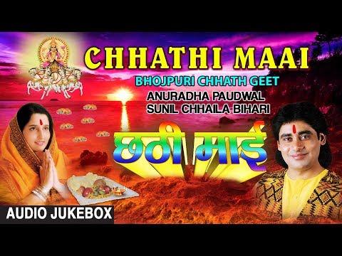 Download CHHATHI MAAI | BHOJPURI CHHATH GEET AUDIO SONGS JUKEBOX | SINGERS - ANURADHA PAUDWAL,SUNIL CHHAILA HD Mp4 3GP Video and MP3