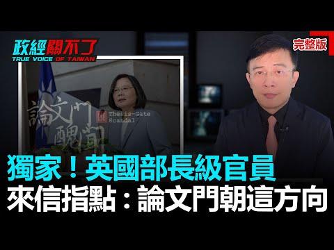 政經關不了(完整版)|2020.06.04 - 保護台灣大聯盟 - 政治文化新聞平台