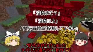 【minecraft】銃と少女と冒険譚 Part1