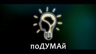 Депутаты - единороссы оценили подготовку школ к новому учебному году