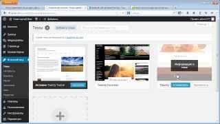 Как наполнить Wordpress-сайт контентом