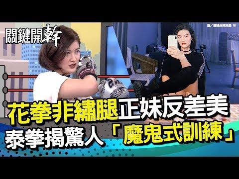 台德正妹陳無憂 現場show泰拳 泰拳這麼強?揭驚人「魔鬼式訓練」 關鍵開幹EP1精華