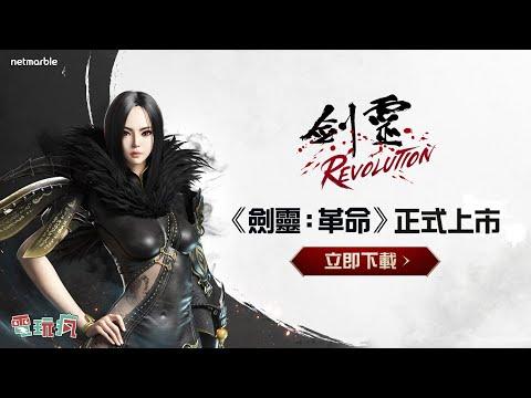 劍靈:革命手遊遊戲介紹