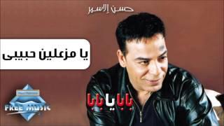 Hassan El Asmar - Ya Mzaaleen Habiby   حسن الأسمر - يا مزعليين حبيبي