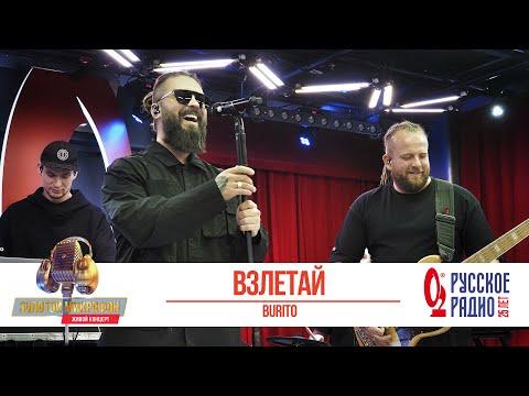 Burito — Взлетай. «Золотой Микрофон 2020»
