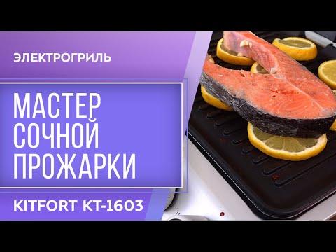 Электрогриль KITFORT KT-1603