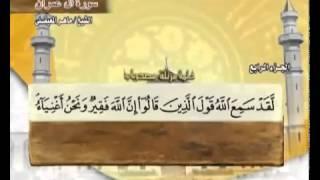 الجزء الرابع (04) من القرآن بصوت الشيخ ماهر المعيقلي Full Juz' 04 by Maher Al-Muaiqly