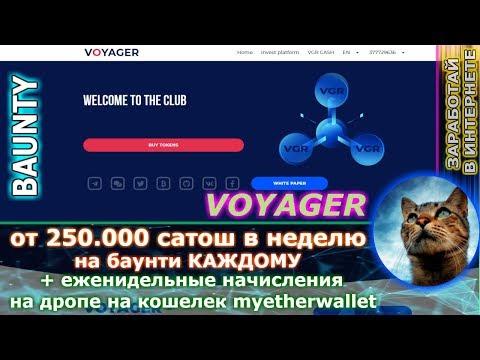 Voyager - БАУНТИ ОТ 250.000 сатош в неделю ( БЕЗ ВЛОЖЕНИЙ ) + можно получать дроп  % от своих монет.