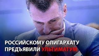 Российскому олигархату предъявили ультиматум