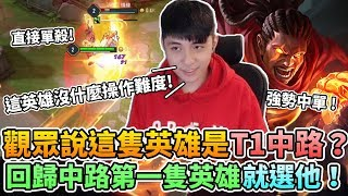 【小草Yue】觀眾說這隻是T1強勢中路?回歸中路第一隻英雄就選他!秀爆對手直接單殺!【傳說對決】