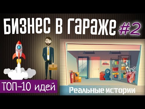 Бизнес идеи в гараже для начинающих: ТОП-10 работающих идей для бизнеса в гараже у себя дома 📋