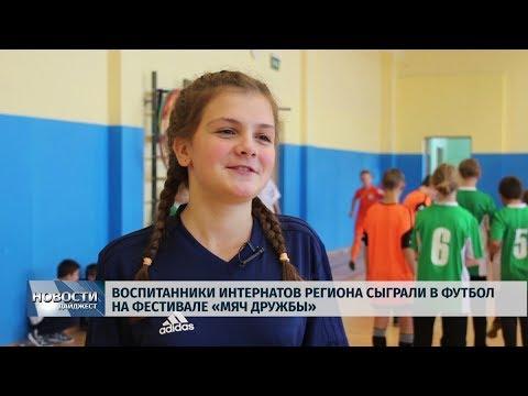 14.10.2019 / Воспитанники интернатов региона сыграли в футбол
