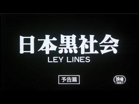 日本黒社会 LEY LINES