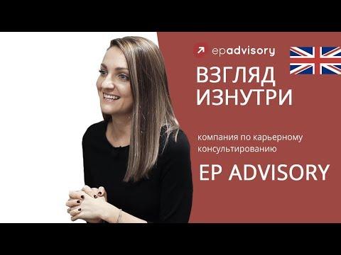 Взгляд изнутри: EP Advisory (Лондон) – компания по карьерному консультированию