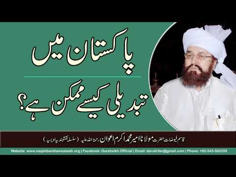 Watch Pakistan mein Tabdeeli kaise mumkin hai YouTube Video