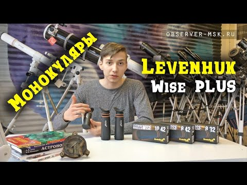 Монокуляры Levenhuk Wise PLUS