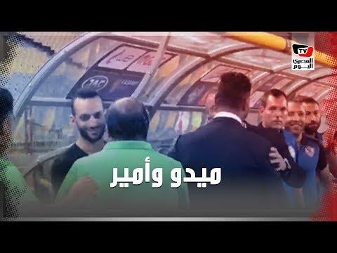 تحية خاصة من «ميدو» لأمير مرتضى.. ومحمد إبراهيم يصافح زملائه السابقين في الزمالك