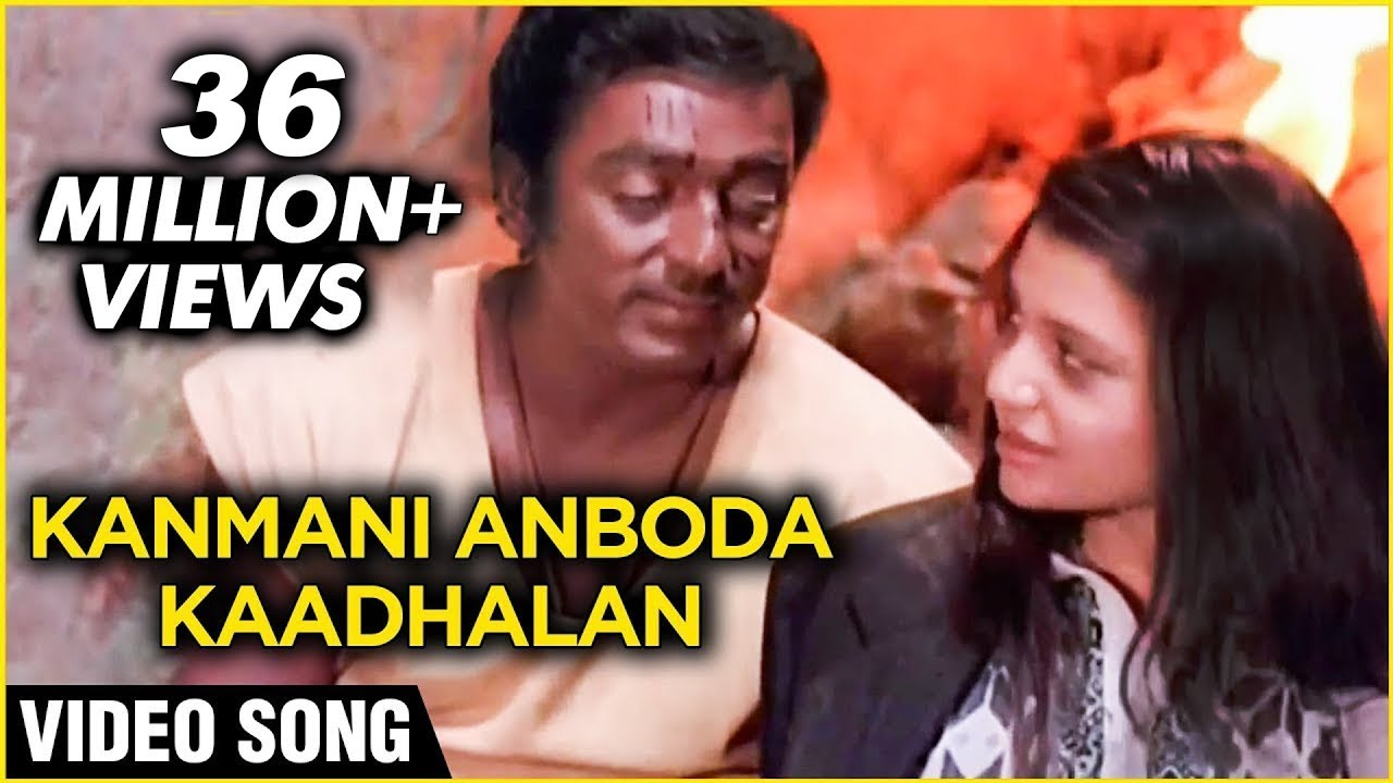 Kanmani Anbodu Song Lyrics Tamil English