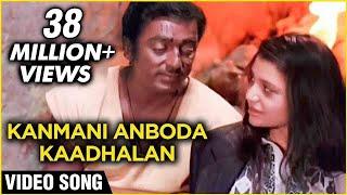 Kanmani Anbodu Kadhalan - Video Song | Guna |  Kamal Haasan, Roshini