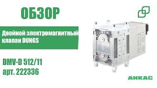 Двойной электромагнитный клапан DUNGS DMV-D 512/11 арт. 222336