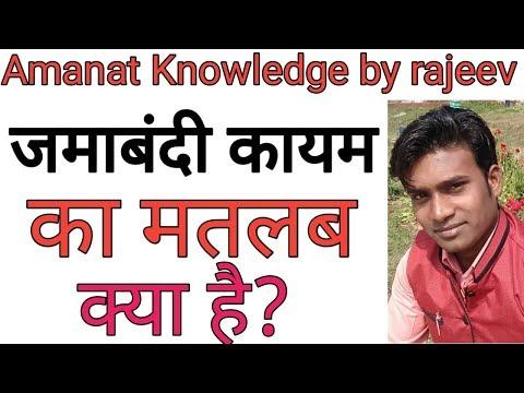 What does Jamabandi mean।Hindi। Jamabandi kayam ka matlab kya hai।
