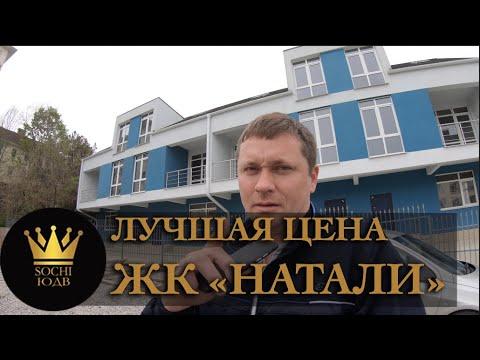 Лучшая цена в Сочи за построенный дом
