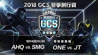 《Garena 傳說對決》2018/10/14 14:30 2018 GCS 夏季賽W9D4