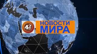 Новости мира (18.03.2018)
