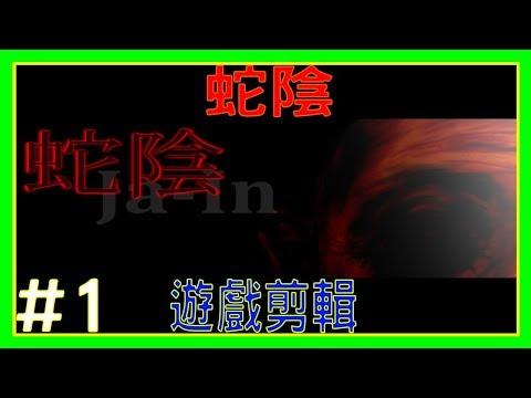 【翔龍實況】蛇陰 恐怖RPG➽01手x地獄