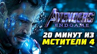 Первые 20 минут Мстители 4 Финал | Слив сюжета | Марвел | Утечка