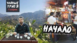 Чайный трип 2. Путешествие в Китай за Китайским чаем.