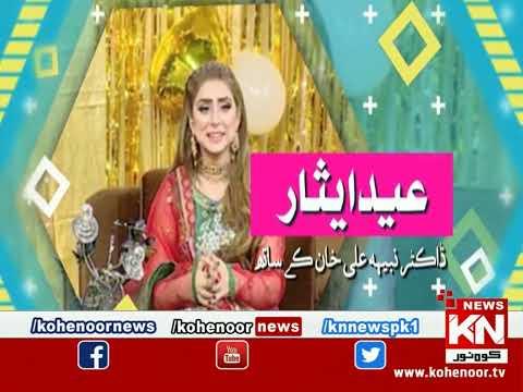 Eid Esaar With Dr Nabiha Ali Khan Kay Sath 21 July 2021 | Kohenoor News Pakistan