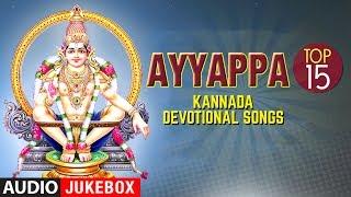 """Top 15"" Ayyappa Swamy Kannada Devotional Songs    Lord Ayyappa Bhajans"