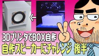 3Dプリンタでスピーカーボックスを自作!自作スピーカーにチャレンジ後半