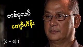 တစ်ခုလပ် (စ - ဆုံး) ကျော်ဟိန်း - Myanmar Movie