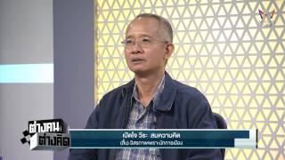 รายการต่างคน ต่างคิด ตอนเปิดใจ วีระ สมความคิด สิ้น อิสรภาพเพราะนักการเมือง 04/07/57