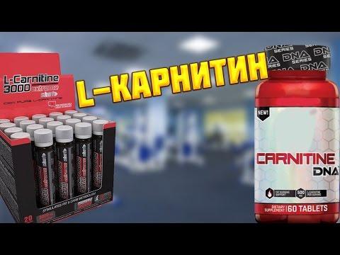 Der Tablette für die Abmagerung l-karnitin