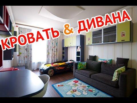 КРОВАТЬ против ДИВАНА в детской комнате | The BED & the SOFA in the nursery