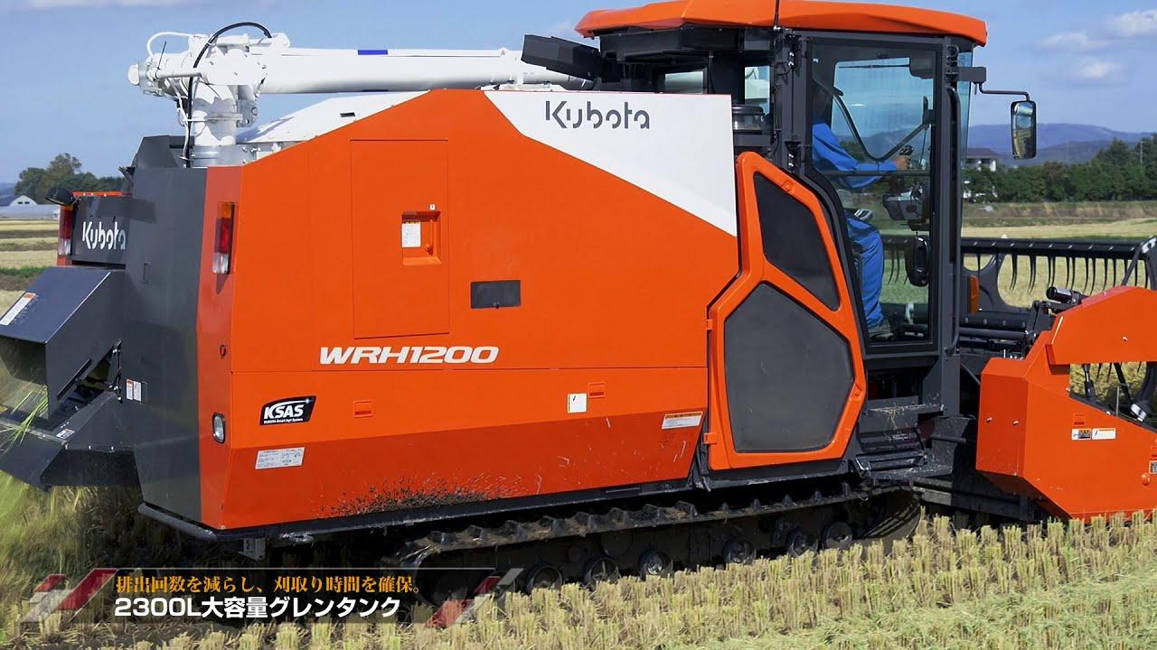 クボタコンバイン【ダイジェスト版】 WORLD<ワールドシリーズ>WRH1200(稲)