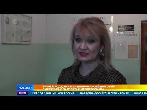 Врачи роддома в Башкирии рассказали, почему смеялись над своей зарплатой