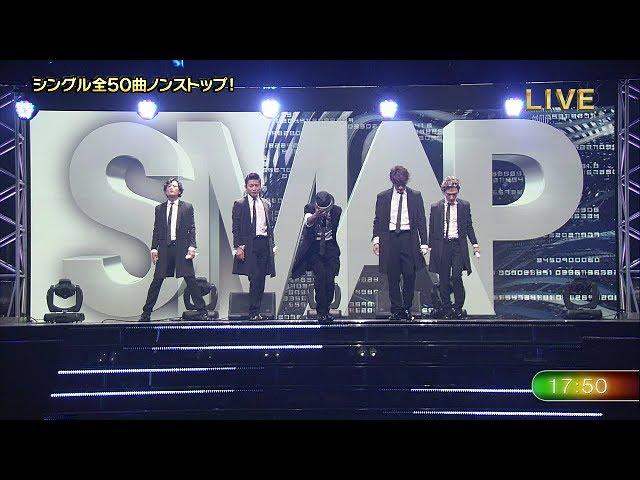 Hd-前代未聞-シングル全曲ノンストップ生live-smap-未公開トーク