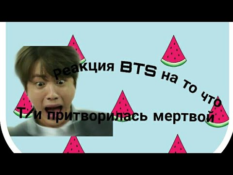Реакция BTS когда Т/и притворилась мертвой