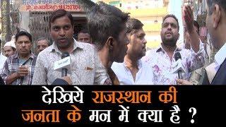 राजस्थान में कैसे आयेगी कांग्रेस, हर कोई तो मोदी मोदी के नारे लगा रहा है